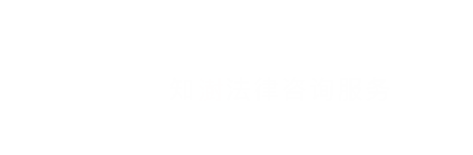 Timely Rain Legal Advisory Services